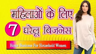 ghar baithe business, mahila business, mahila business ideas hindi, women business, women business ideas, aparna mazumdar,
