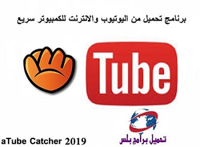 aTube Catcher 2019