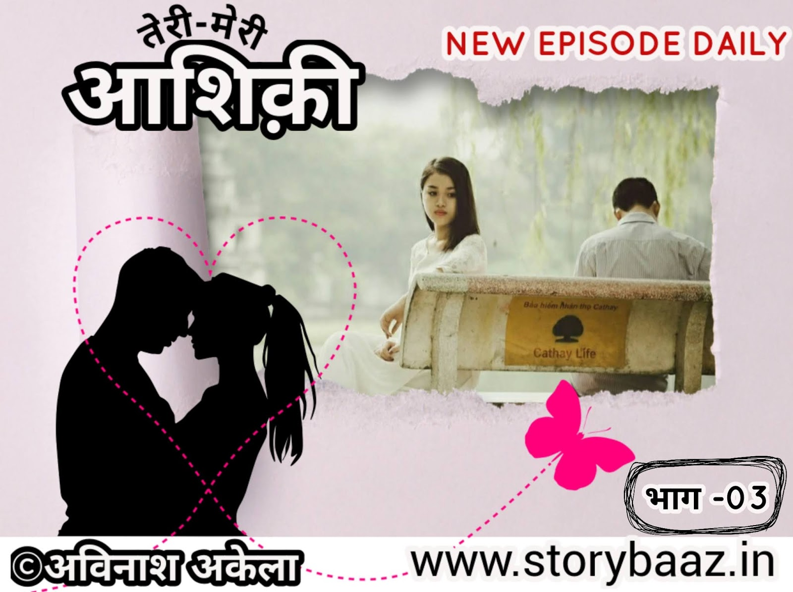 teri-meri-aashiqui-part-3-school-love-story-in-hindi-hindi-stories-feeling-love-love-triangle-story