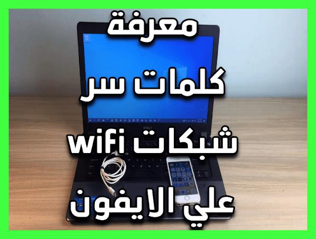 كيفية إظهار جميع كلمات مرور WiFi على جهاز iPhone الخاص بك - كيف تك بالعربية