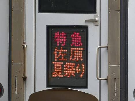 特急佐原夏祭り号 佐原行き E257系