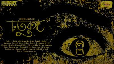 Chaturanga (Manoj Sen) Sunday Suspense