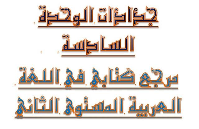 جذاذات الوحدة السادسة مرجع كتابي في اللغة العربية للمستوى الثاني ابتدائي