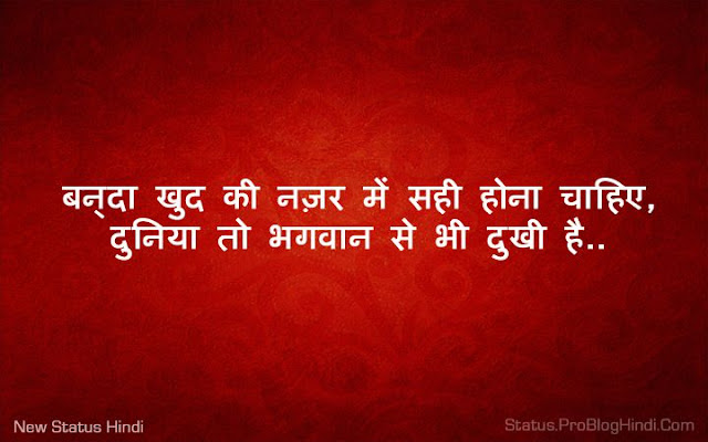 new status in hindi