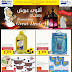 TSC Sultan Center Kuwait - Ramadan Great Deals