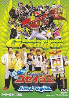 Tensou Sentai Goseiger: Last Epic MP4 Subtitle Indonesia
