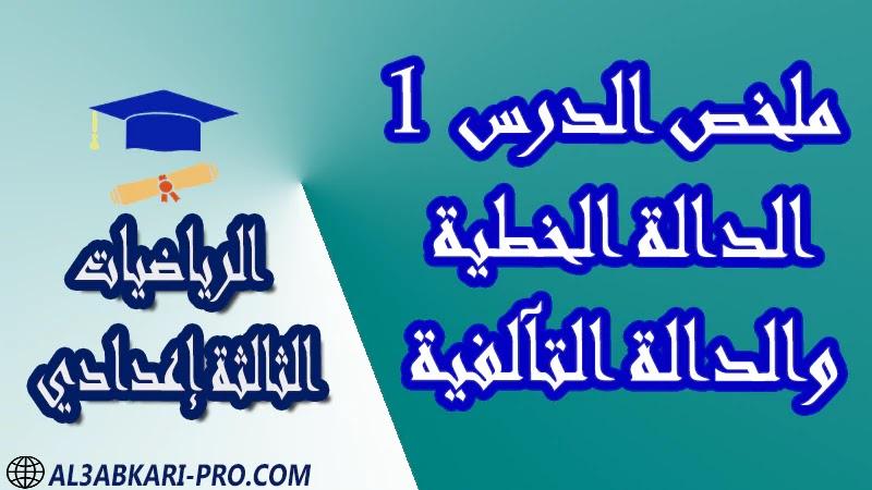 تحميل ملخص الدرس 1 الدالة الخطية والدالة التآلفية - مادة الرياضيات مستوى الثالثة إعدادي تحميل ملخص الدرس 1 الدالة الخطية والدالة التآلفية - مادة الرياضيات مستوى الثالثة إعدادي