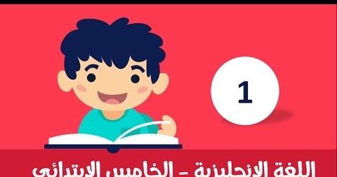 كتاب المعاصر للصف الاول الاعدادى لغة انجليزية