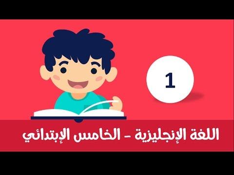 منهج الصف الخامس الابتدائي الترم الاول 2020 لغة انجليزية (ملزمة )