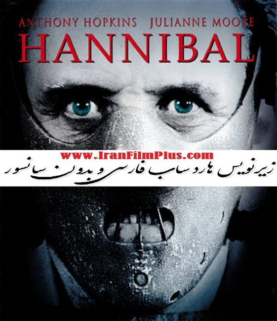 فیلم زیرنویس فارسی: هانیبال (2001) Hannibal