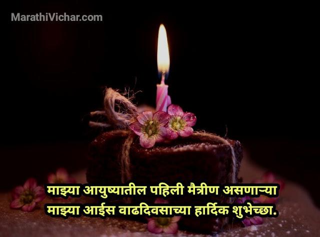 happy birthday mom in marathi