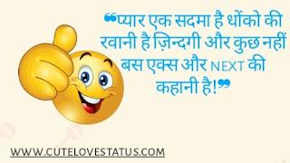 best funny shayari status in hindi