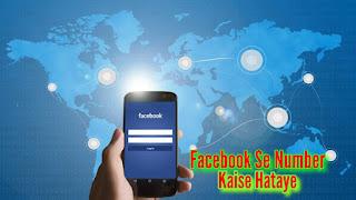 Facebook se Number kaise Hataye