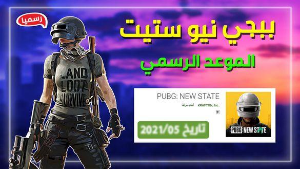 موعد نزول لعبة PUBG NEW STATE الرسمي !! اول نسخة تجريبية !