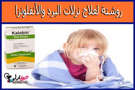 روشتة لعلاج نزلات البرد والأنفلونزا