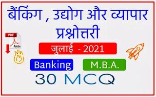Banking Industries Quiz July 2021