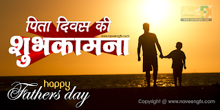 happy-fathers-day-2015-hindi-quotes-hd-wallpapers