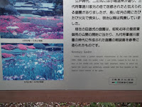 The Ninomaru Garden - Tokyo Imperial Gardens, Japan