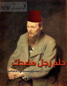 تحميل رواية حلم رجل مضحك PDF دوستويفسكي