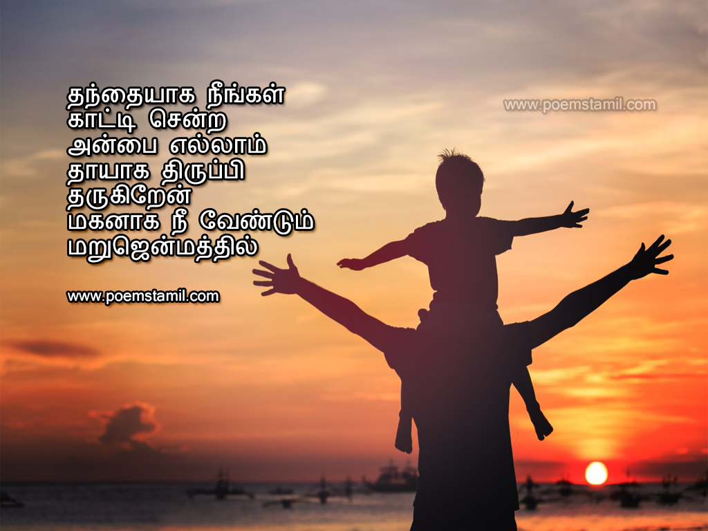 Appa Kavithai Images In Tamil