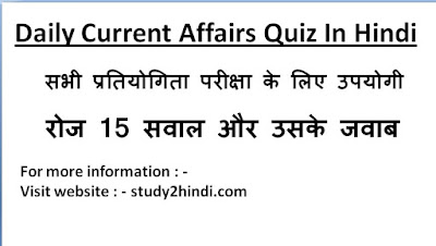 daily current affairs in hindi,करंट अफेयर्स