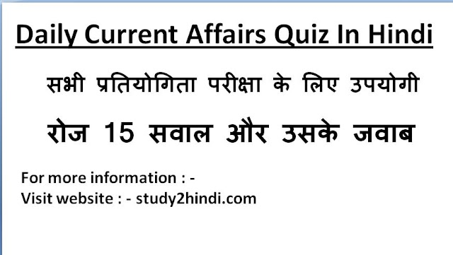 करंट अफेयर्स 2021 (Important Question of Current Affairs In Hindi) : प्रतियोगिता परीक्षा की तैयारी के लिए महत्वपूर्ण प्रशन
