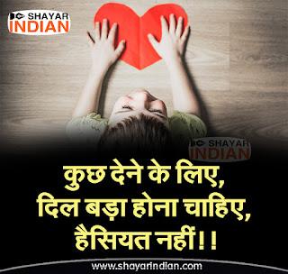Haisiyat Status Quotes in Hindi Anmol Vachan Images
