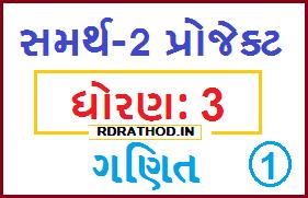 STD 3 Mathematics (Ganit) Samarth 2