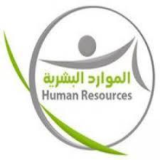 ما هي إدارة الموارد البشرية, التعريف ,المميزات , العوامل التي ادت الي الاهتمام بادارة الموارد البشرية