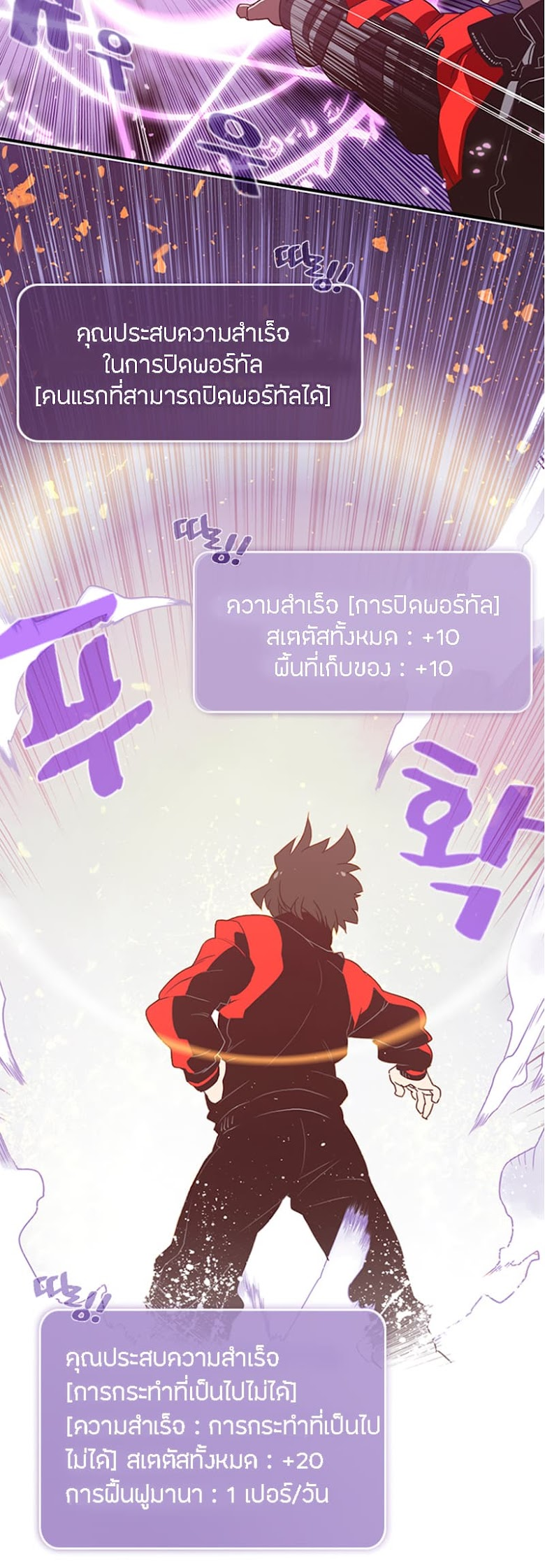 I Am The Sorcerer King - หน้า 26