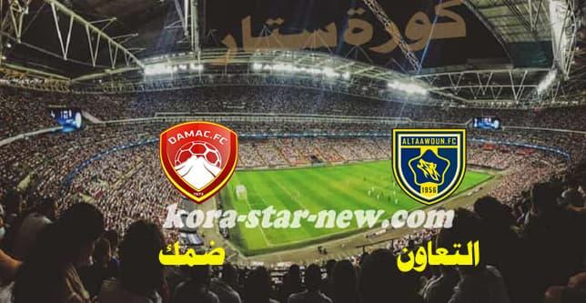مباراة التعاون وضمك بث مباشر الدوري السعودي