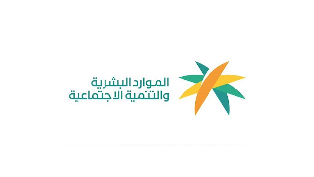 Ministry of HR reminds about Objection and Settlement of a Work violation - Saudi-Expatriates.com