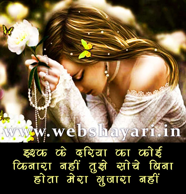 love shayari photos