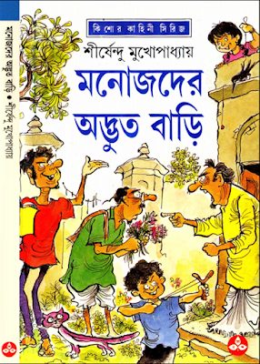 Manojder Odvut Bari - Shirshendu Mukhopadhyay (pdfbengalibooks.blogspot.com)