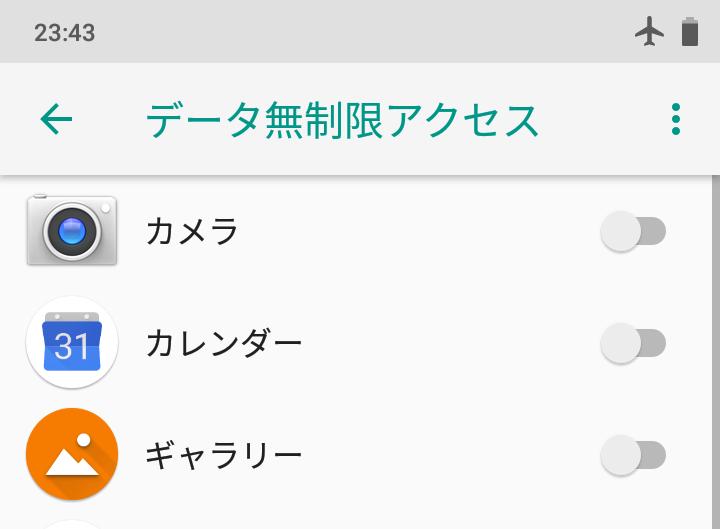 データーセーバーの制限をかけたくないアプリのスイッチをON