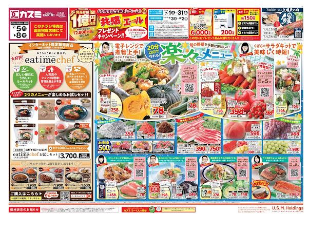 7月5日号 フードスクエア/越谷レイクタウン店