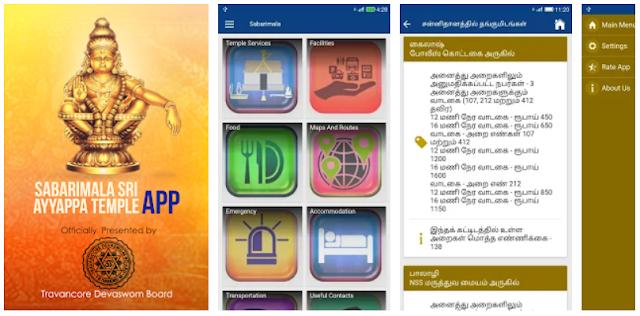 Download Latest Sabarimala Sri Ayyappa Temple Official Mobile App from TDB