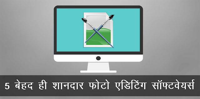 5 best photo editing software for pc in hindi