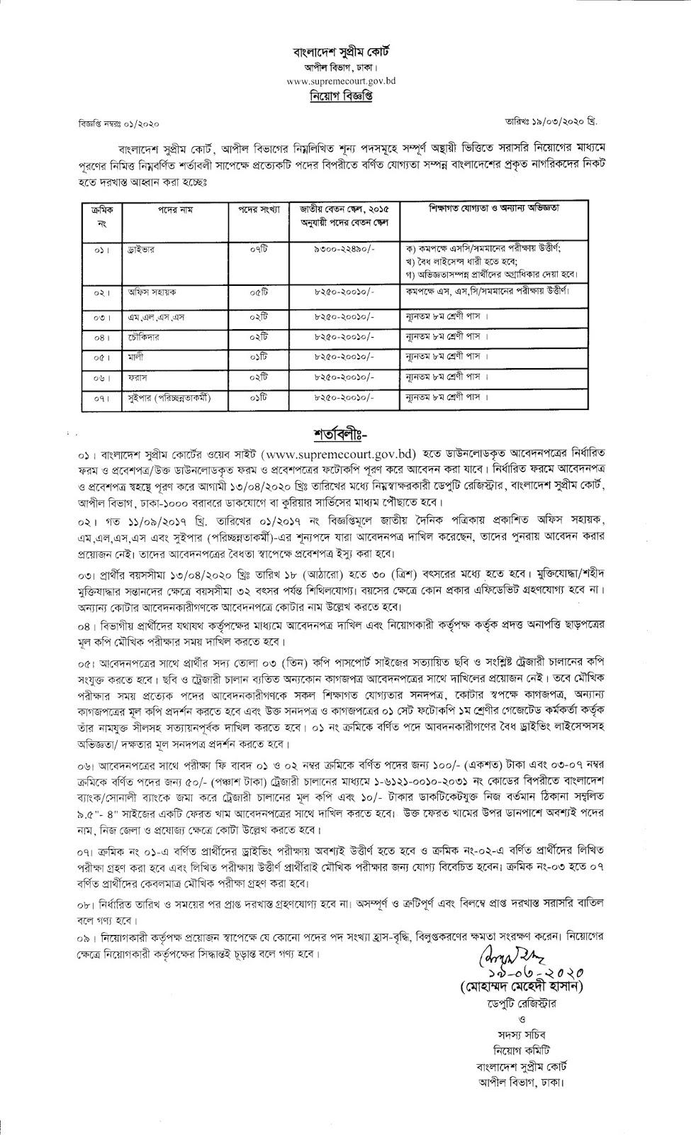 বাংলাদেশ সুপ্রিম কোর্ট বিভাগে চাকরির নিয়োগ বিজ্ঞপ্তি প্রকাশ || Supremecourt Job Circular 2020