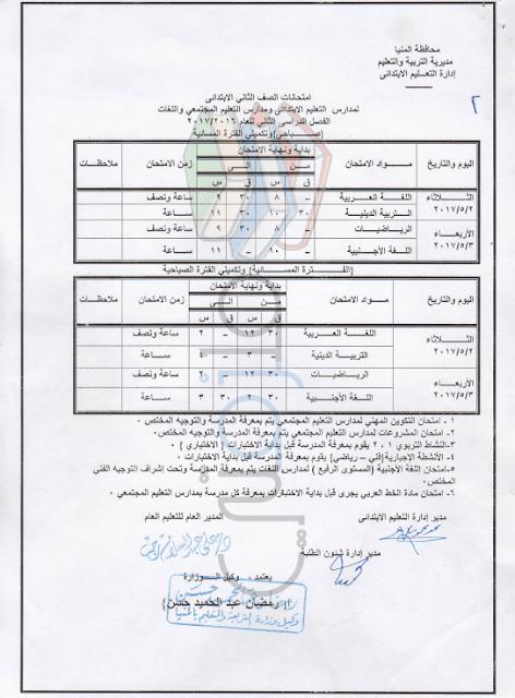 جدول امتحانات الصف الثاني الابتدائي 2016 الترم الثاني محافظة المنيا