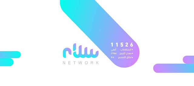 تردد قناة سلام الليبية 2020 - Salam TV علي النايل سات