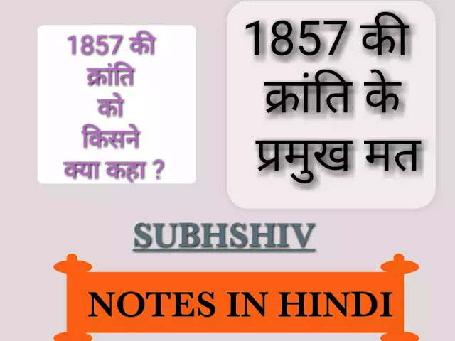 1857 की क्रांति के प्रमुख मत। 1857 Ki kranti ke Pramukh Mat
