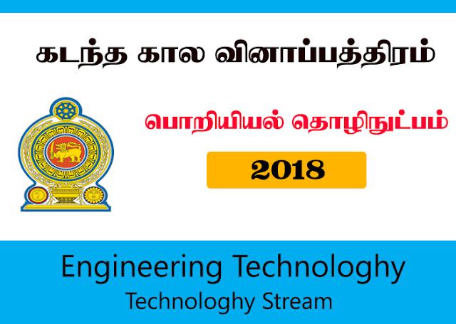 2018 - Engineering Technology - ( Advanced Level Examination)