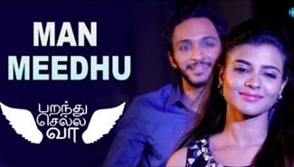 Parandhu Sella Vaa | Mann Meedhu | Audio Song | Joshua Sridhar | Aiswarya Rajesh | RJ Balaji | Baasha