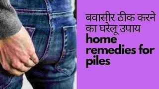 खूनी बवासीर(piles) का घरेलू इलाज - piles home treatment in hindi