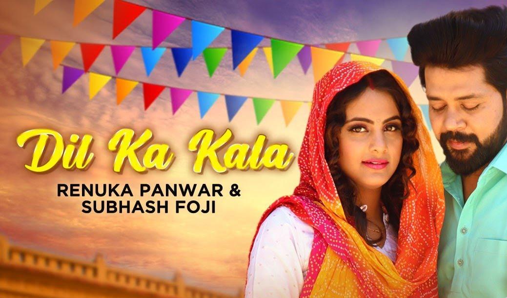 Dil Ka Kala Lyrics - Renuka Panwar & Subhash Foji - Download Video or MP3 Song
