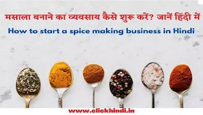 मसाला बनाने का व्यवसाय कैसे शुरू करें? जानें हिंदी में