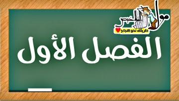 شرح الفصل الاول : التطور التدريجي للشعر العربي