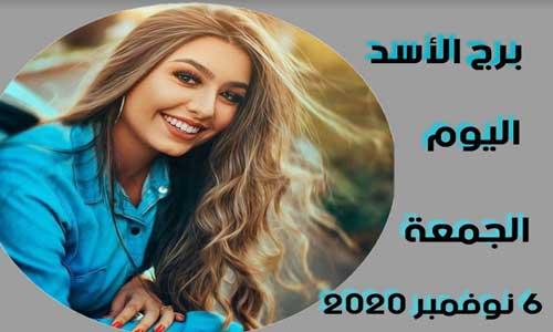توقعات برج الأسد اليوم 6/11/2020 الجمعة 6 نوفمبر / تشرين الثاني 2020
