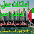 إعلانات عمل بدبي / أبو ظبي ومدن أخرى / وظائف بدولة بالإمارات